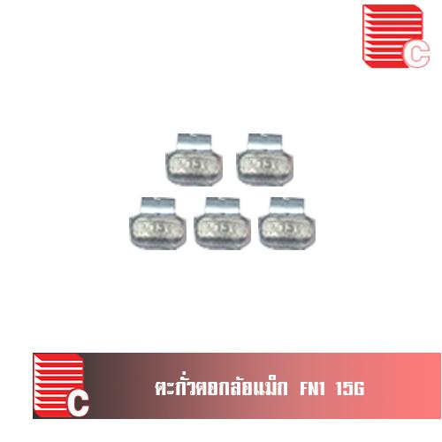 ตะกั่วตอกล้อแม็ก 15 กรัม FN1 ( 100 ตัว/ถุง )