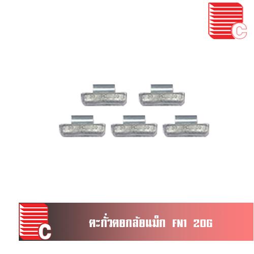 ตะกั่วตอกล้อแม็ก 20 กรัม FN1 ( 100 ตัว/ถุง )