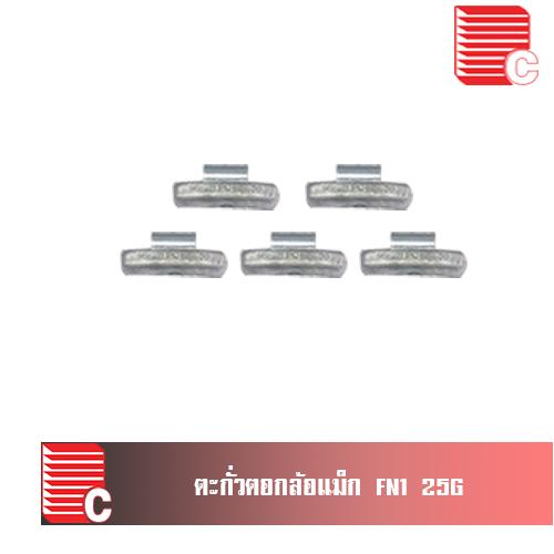 ตะกั่วตอกล้อแม็ก 25 กรัม FN1 ( 100 ตัว/ถุง )