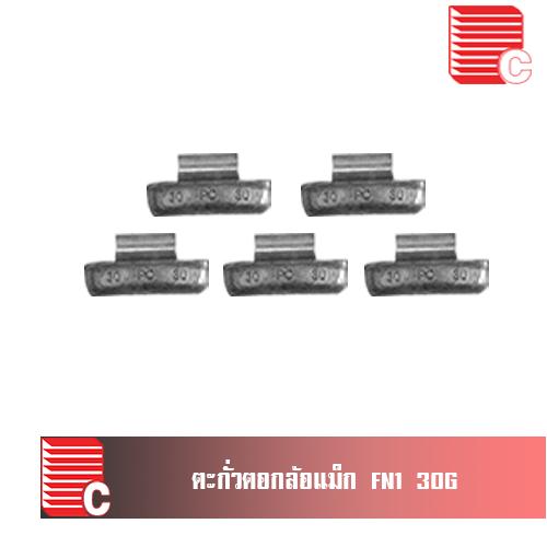 ตะกั่วตอกล้อแม็ก 30 กรัม FN1 ( 100 ตัว/ถุง )
