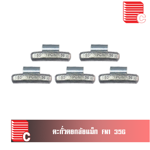 ตะกั่วตอกล้อแม็ก 35 กรัม FN1 ( 100 ตัว/ถุง )