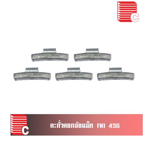 ตะกั่วตอกล้อแม็ก 45 กรัม FN1 ( 100 ตัว/ถุง )