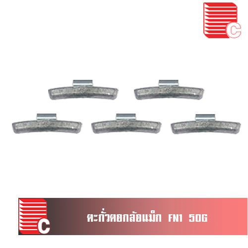 ตะกั่วตอกล้อแม็ก 50 กรัม FN1 ( 50 ตัว/ถุง )