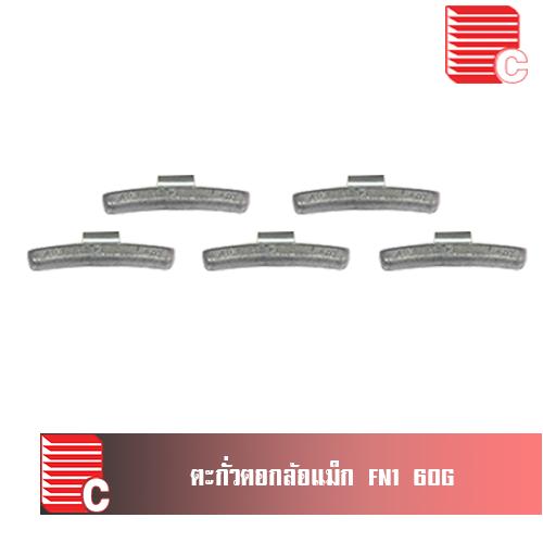 ตะกั่วตอกล้อแม็ก 60 กรัม FN1 ( 50 ตัว/ถุง )