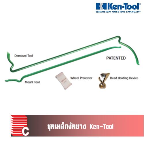 ชุดเหล็กงัดยาง Ken-Tool