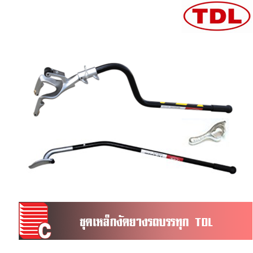 ชุดเหล็กงัดยางรถบรรทุก TDL