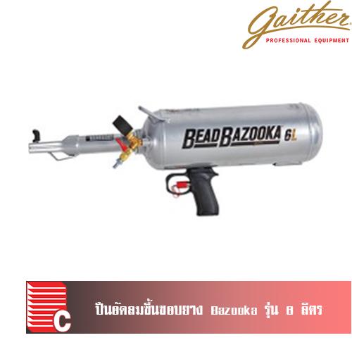 ปืนอัดลมขึ้นขอบยาง Bazooka รุ่น 6 ลิตร