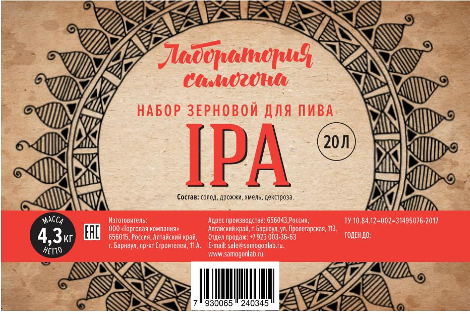 IPA / набор сырья для варки 20 литров пива