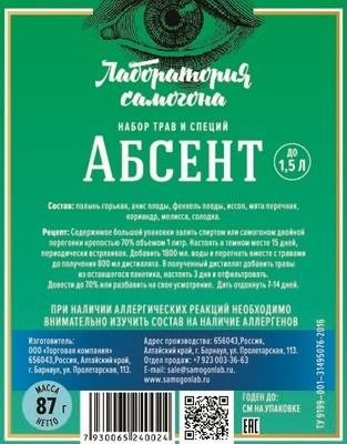 Абсент / набор трав и специй