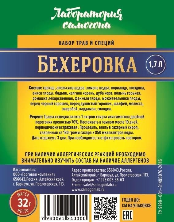 Бехеровка / набор трав и специй