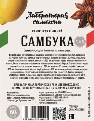 Самбука / набор трав и специй