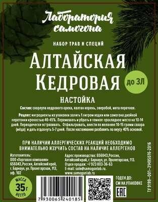 Алтайская кедровая настойка / набор трав и специй
