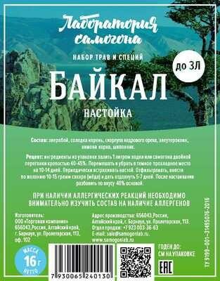 Байкал настойка / набор трав и специй