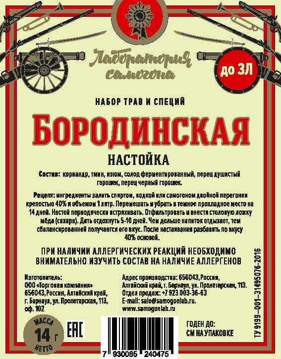 Бородинская настойка / набор трав и специй