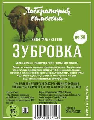 Зубровка / набор трав и специй