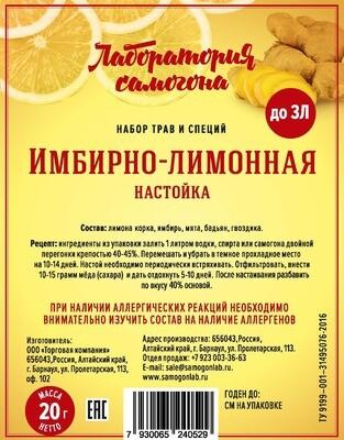 Имбирно-лимонная настойка / набор трав и специй