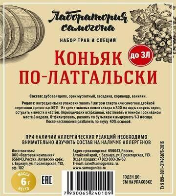 Коньяк по-латгальски / набор трав и специй