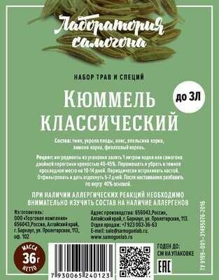 Кюммель классический / набор трав и специй