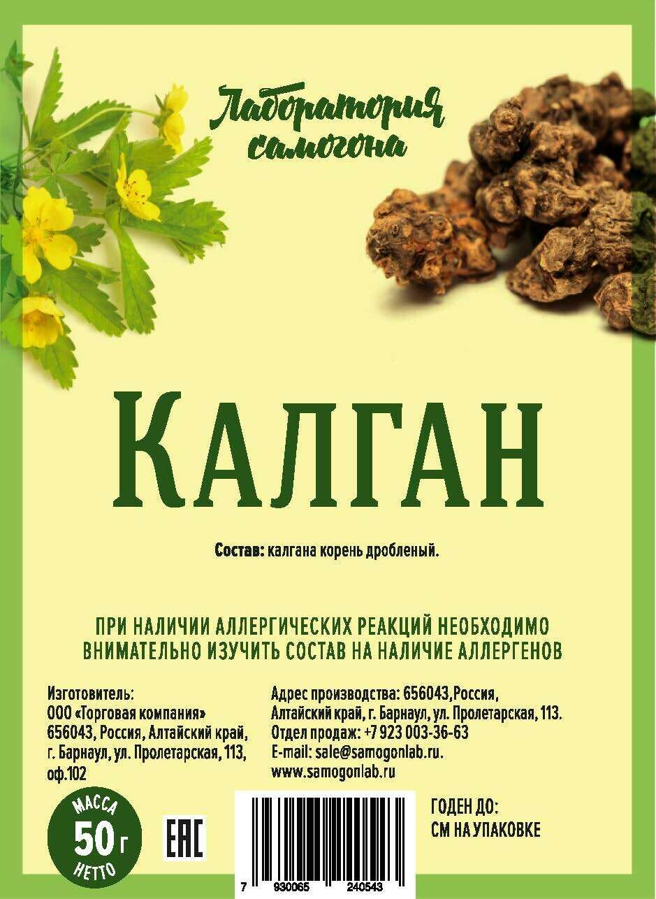 Калган / корень
