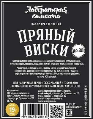 Пряный виски / набор трав и специй