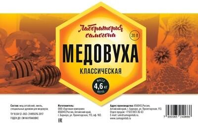 Медовуха классическая / набор сырья для приготовления 20 литров медовухи