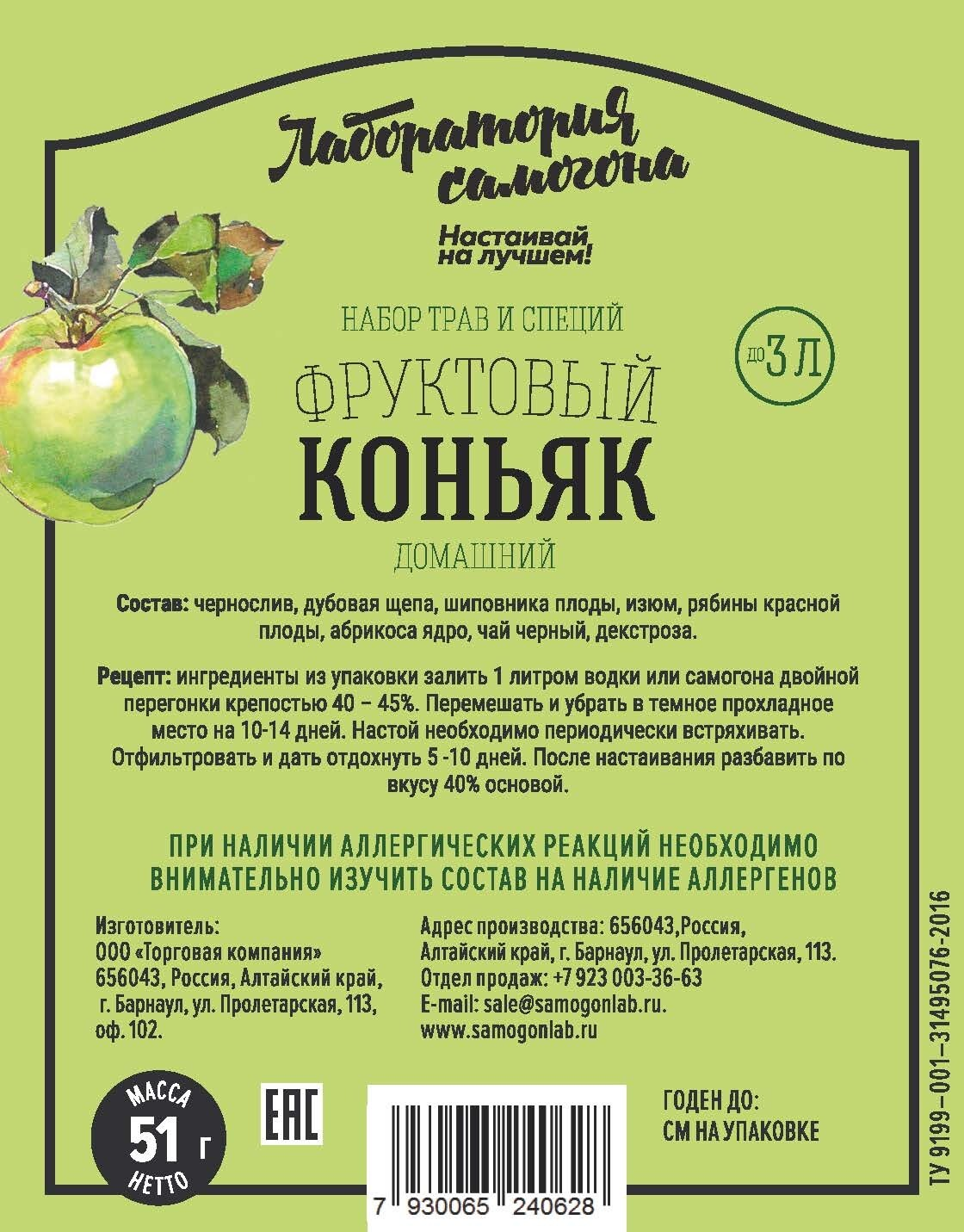 Коньяк домашний фруктовый/набор трав и специй