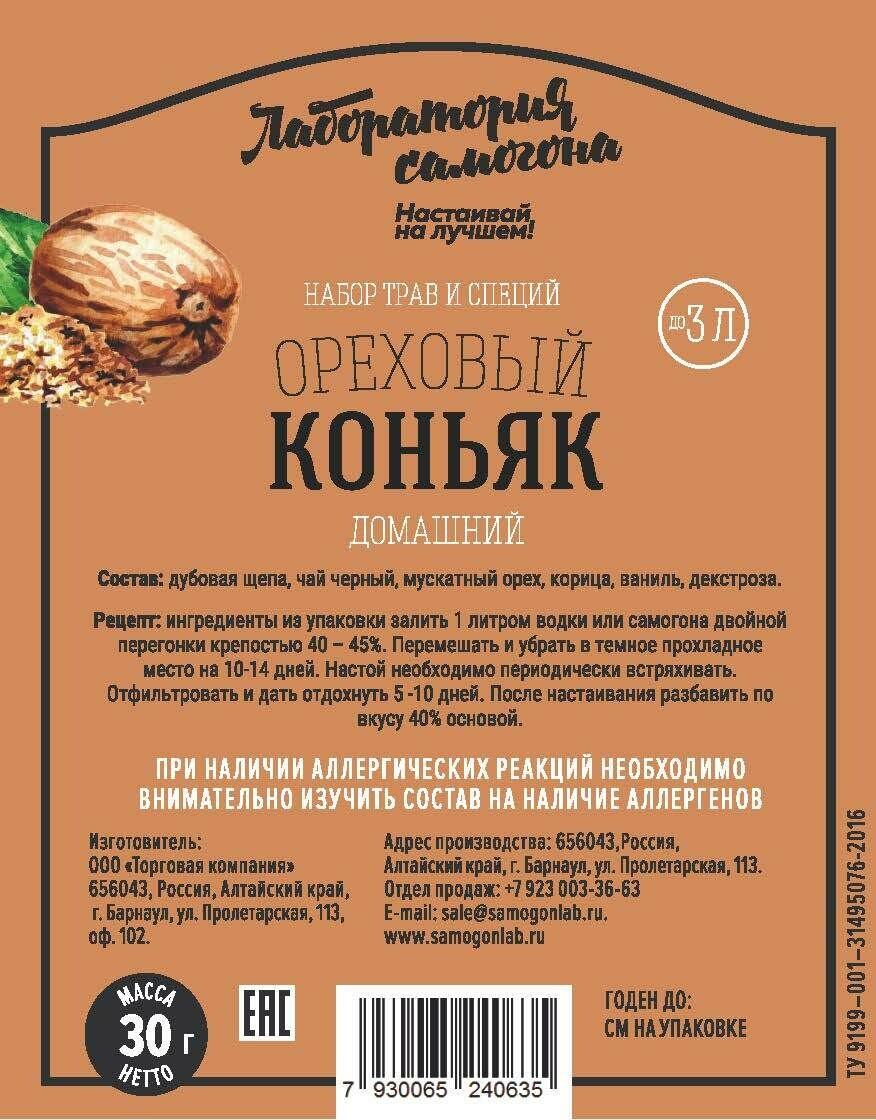 Коньяк домашний ореховый/ набор трав и специй