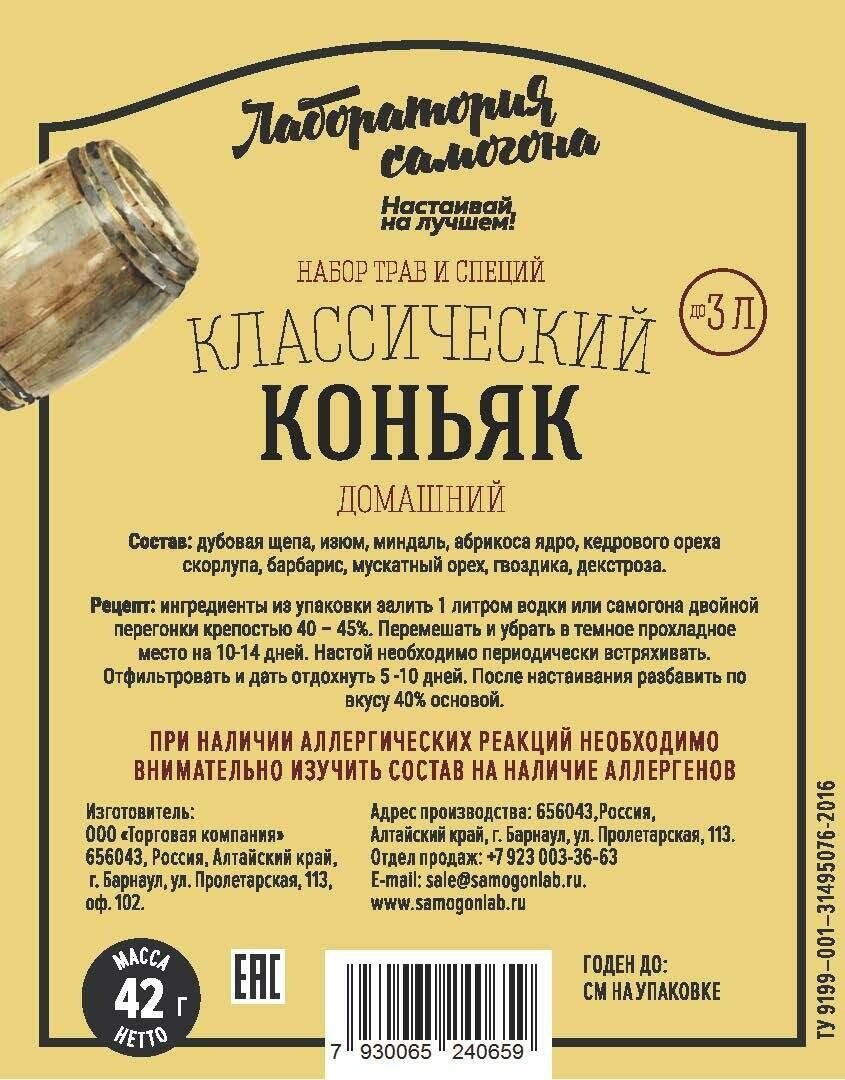 Коньяк домашний классический/Набор трав и специй