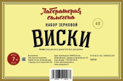 Виски / набор сырья для приготовления 4 литров виски