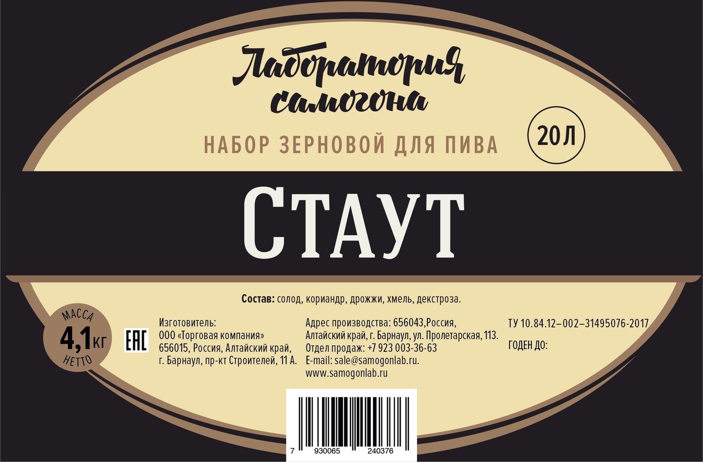 Стаут / набор сырья для варки 20 литров пива