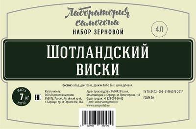 Шотландский виски / набор сырья для приготовления 4 литров виски