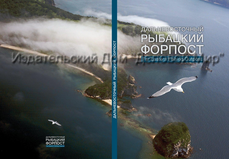 """Книга """"Дальневосточный рыбацкий форпост"""""""
