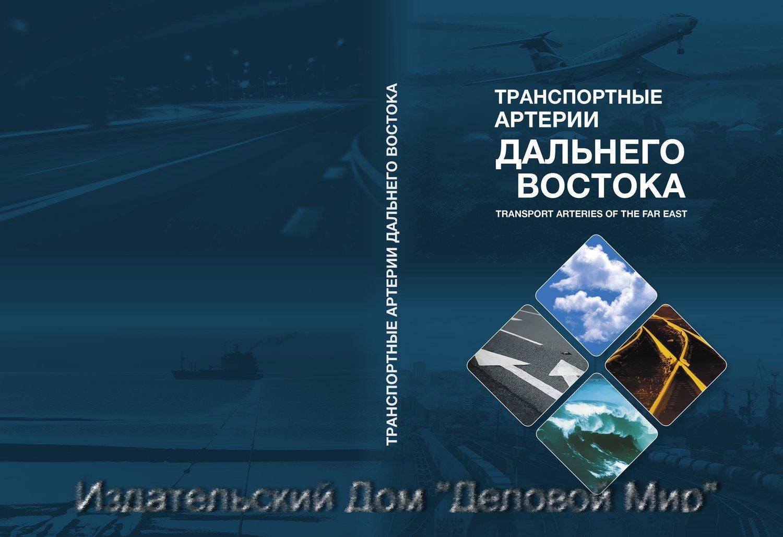 """Книга """"Транспортные артерии Дальнего Востока"""""""