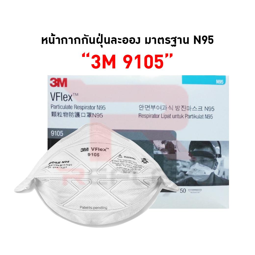 9105 มาตรฐาน หน้ากากป้องกันฝุ่น 3m N95 ละออง