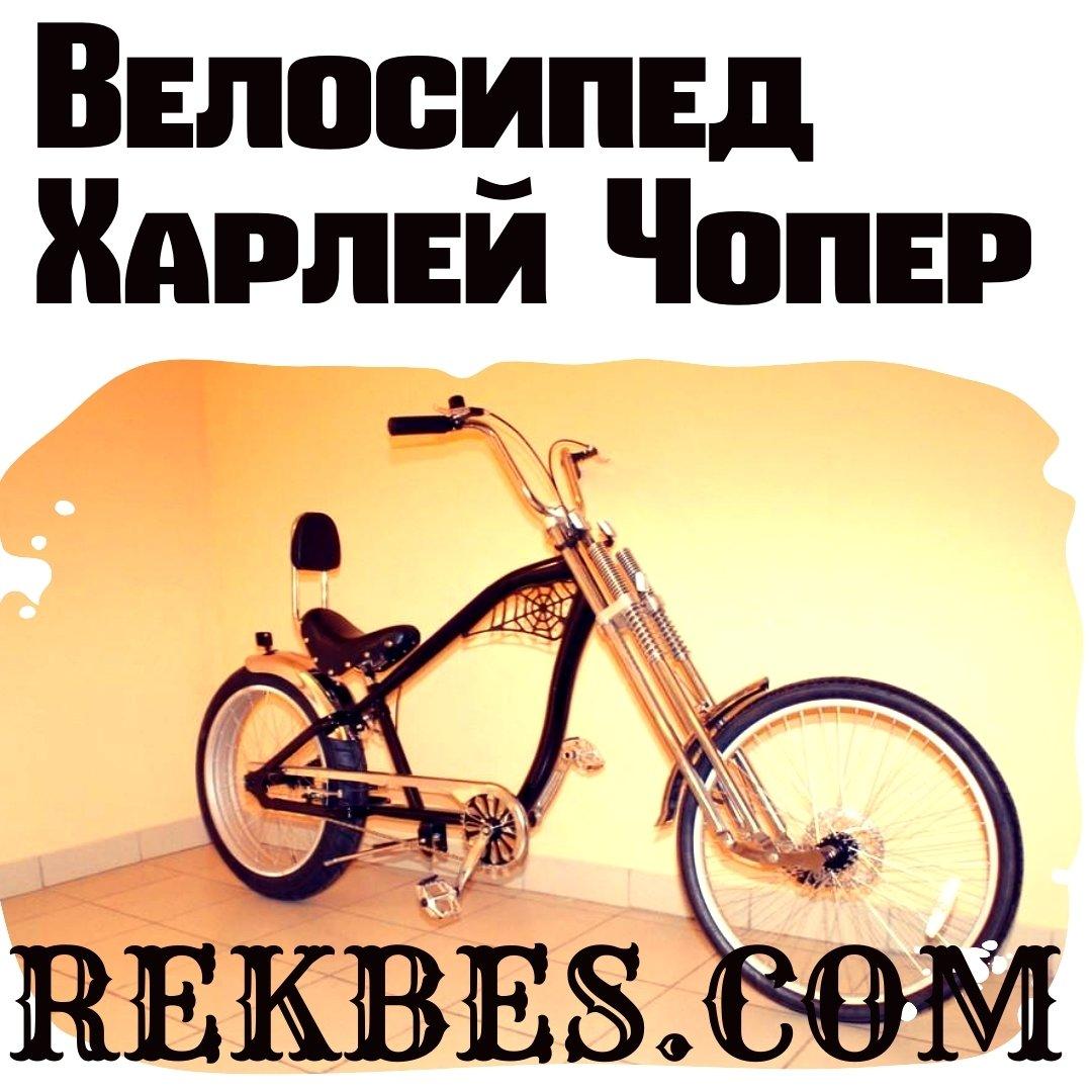 Велосипед Харлей Чопер