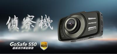 PAPAGO GoSafe550 (GS550) Dash Camera (with speed limit and sleep alert) 影院級高清行車記錄儀
