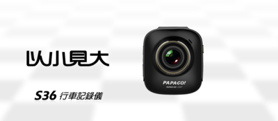 Papago GoSafe S36 Super Mini Ultra HD Car Dash Camera 迷你超高清行車記錄儀
