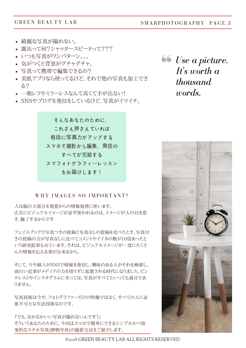 """《無料メール講座》お手軽スマホ写真術""""スマフォトグラフィー""""レッスン"""