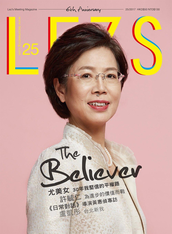 LEZS 女女雜誌 第25刊 Lesbian Culture Magazine