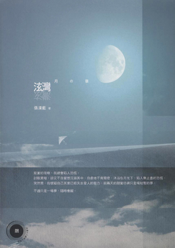 泫灣【月の章】