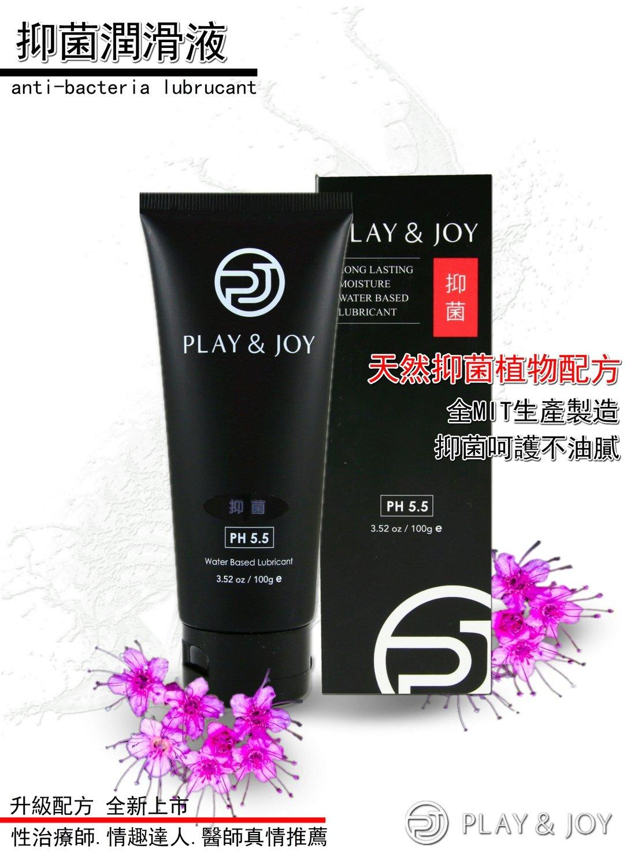 <最新升級配方>Play & Joy 私密處保養潤滑露(抑菌系列)100ml