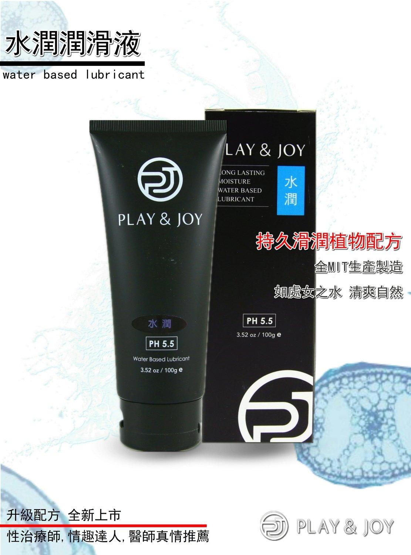 <最新升級配方>Play & Joy 私密處保養潤滑露(水潤系列)100ml