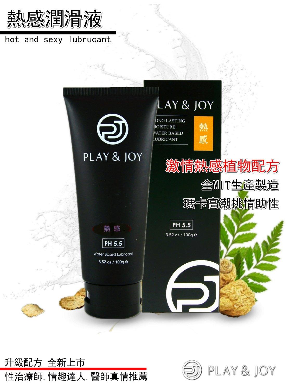 <最新升級配方>Play & Joy 私密處保養潤滑露(熱感系列)100ml