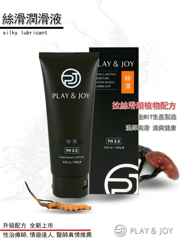 <最新升級配方>Play & Joy 私密處保養潤滑露(絲滑系列)100ml