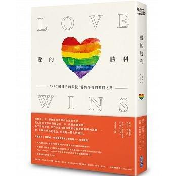 《愛的勝利:7482個日子的眼淚,愛與平權的奮鬥之路》