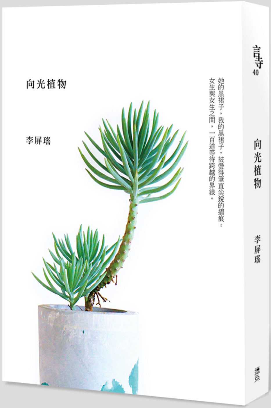 向光植物 Phototropism: A Novel