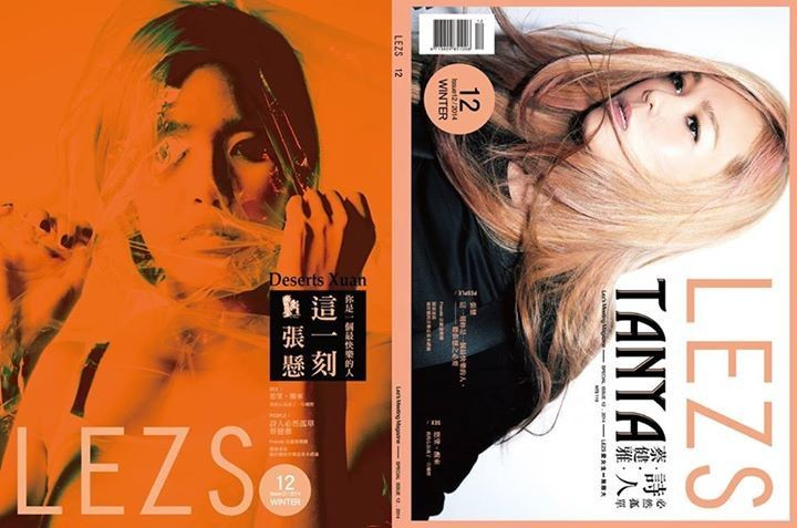 LEZS 女女雜誌 第十二刊