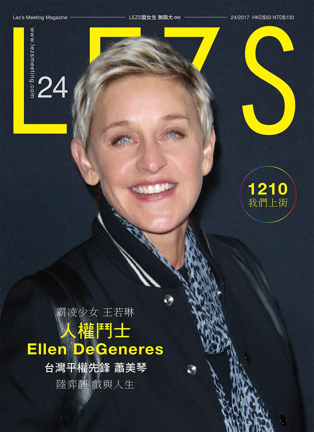 LEZS 女女雜誌 第24刊 Lesbian Culture Magazine