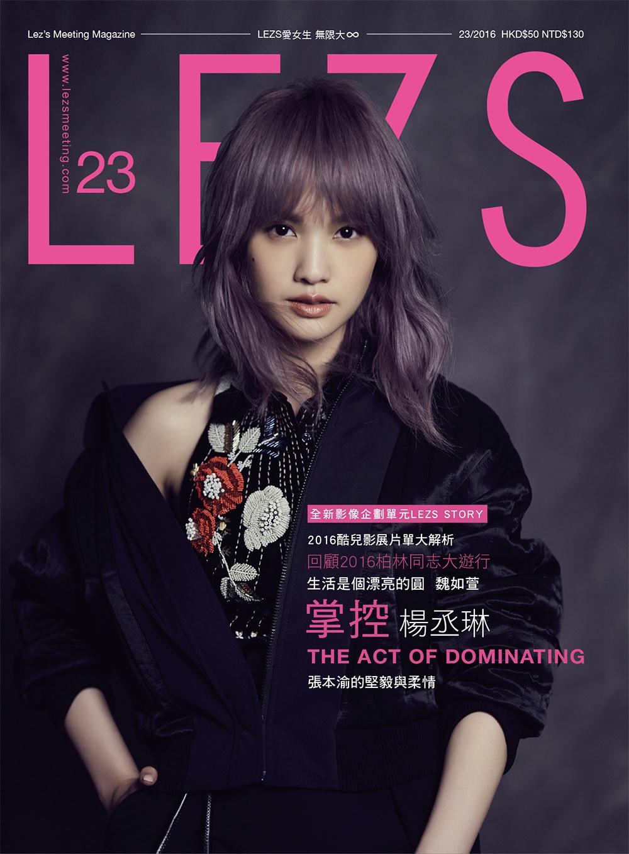 LEZS 女女雜誌 第23刊 Lesbian Culture Magazine