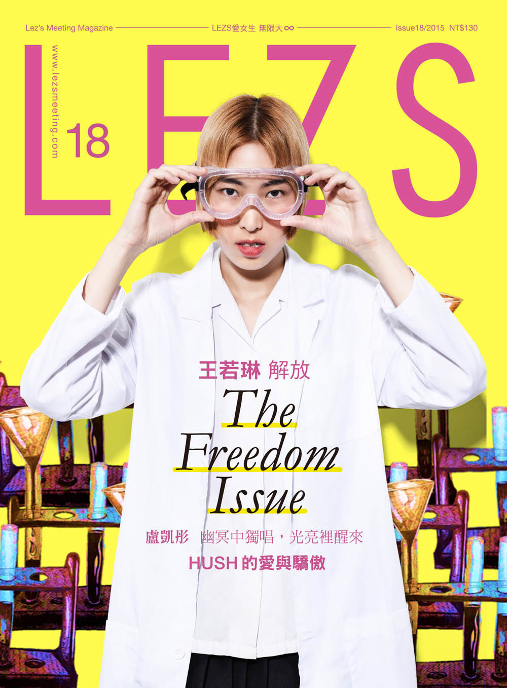 LEZS 女女雜誌 第十八刊 Lesbian Culture Magazine